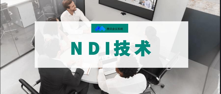 NDI会议系统解决方案