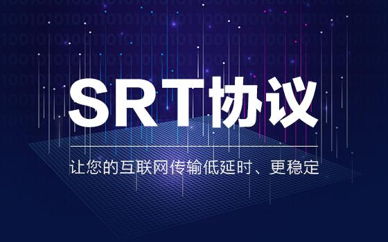 什么是SRT,SRT有什么特点?缩略图