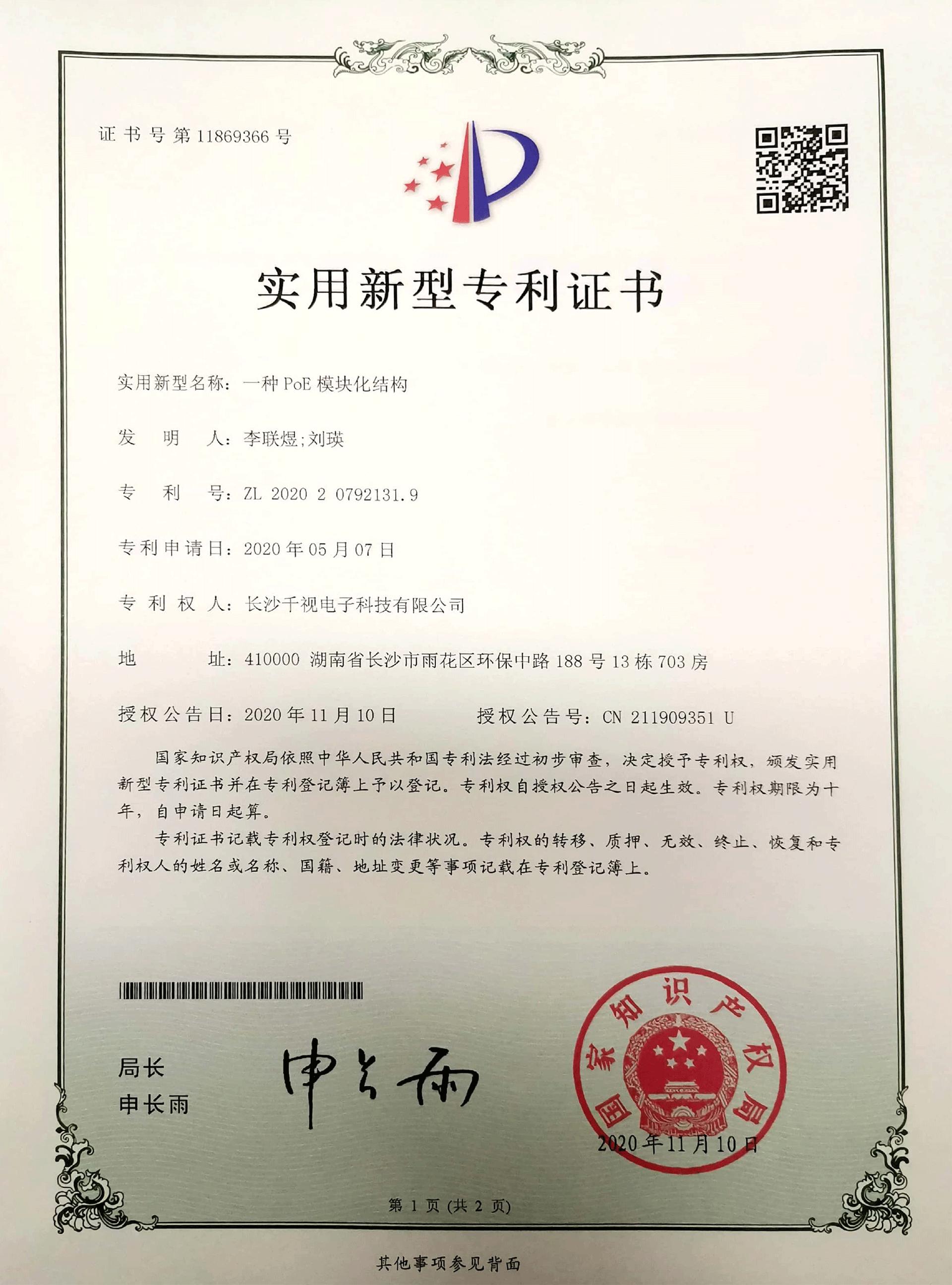 一种PoE模块化结构专利证书