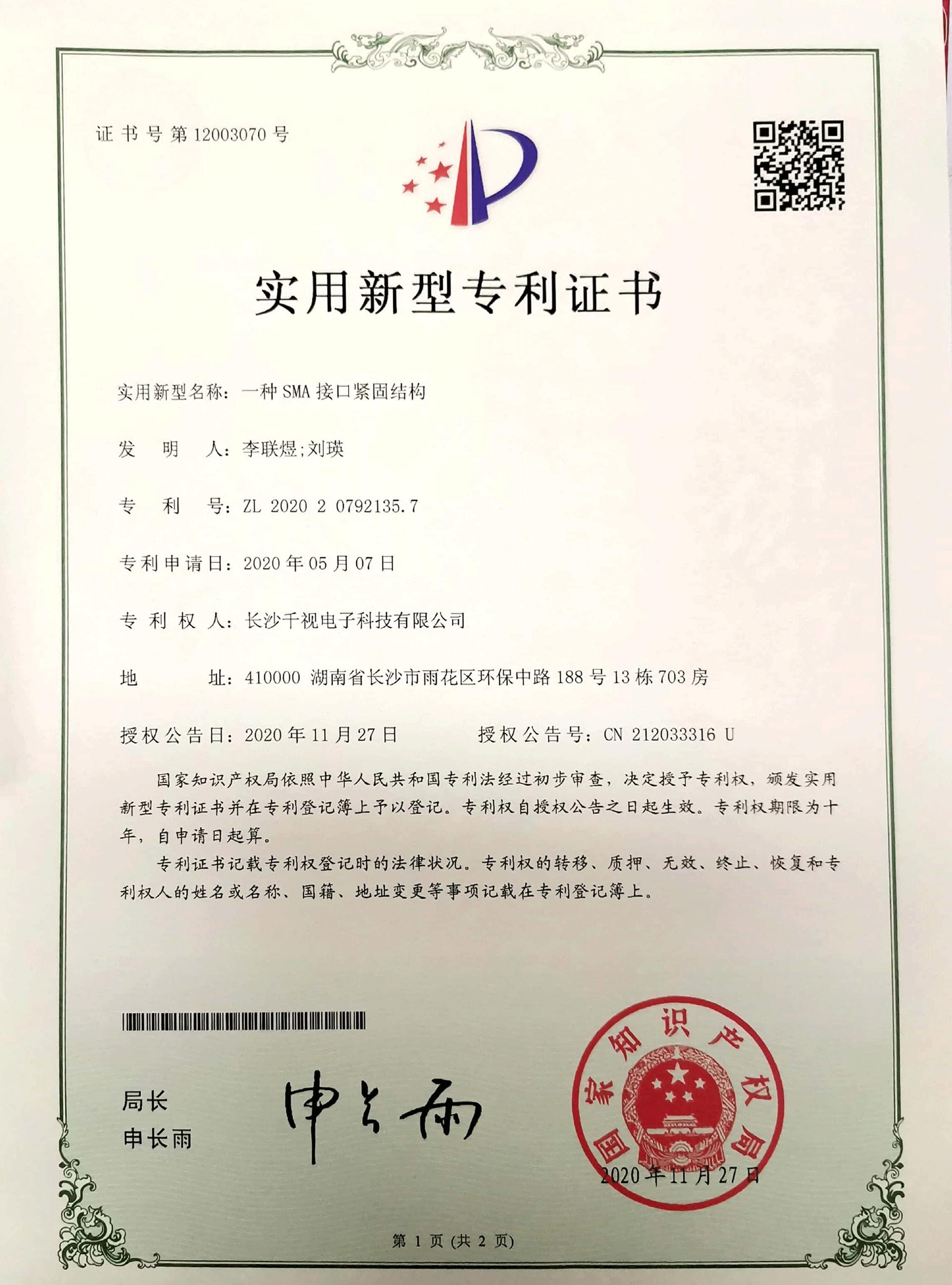 一种SMA接口专利证书