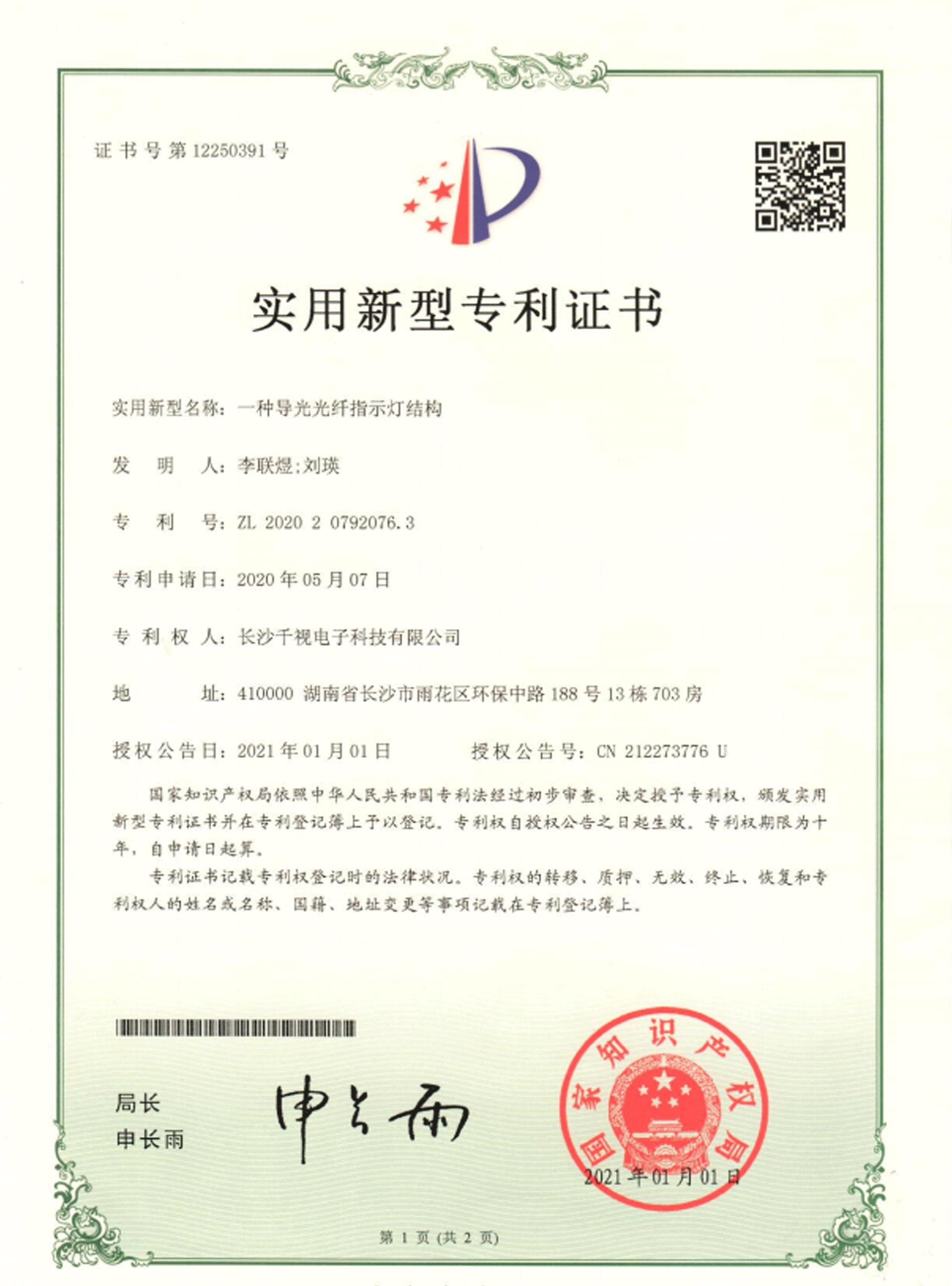 光纤指示灯结构专利证书