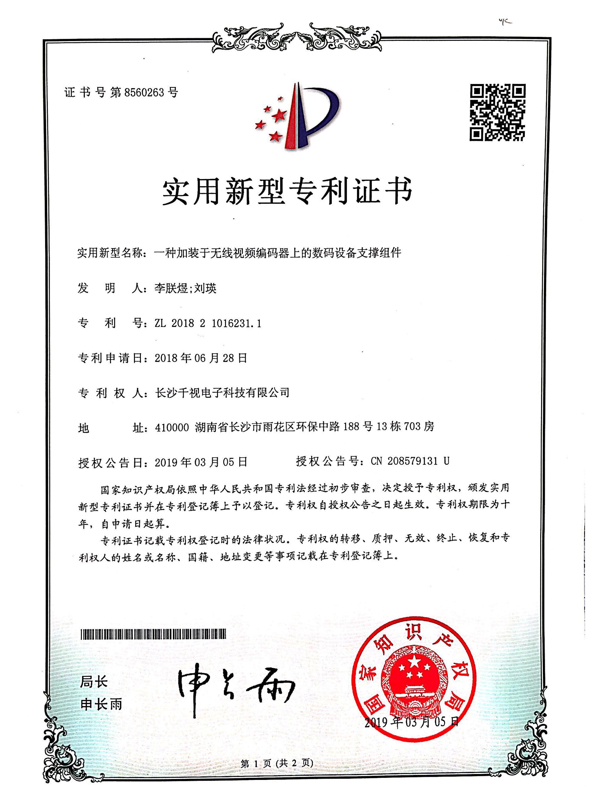 无线编码器支撑组件专利证