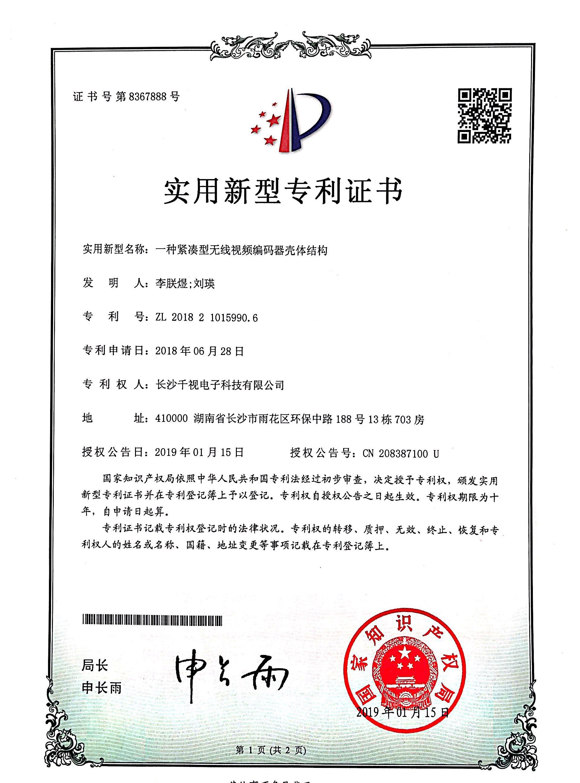 无线视频编码器壳体结构专利证书
