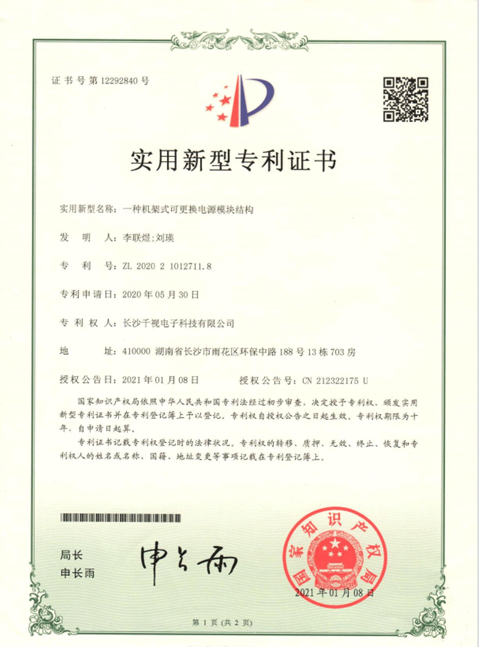 机架式电源模块专利证书