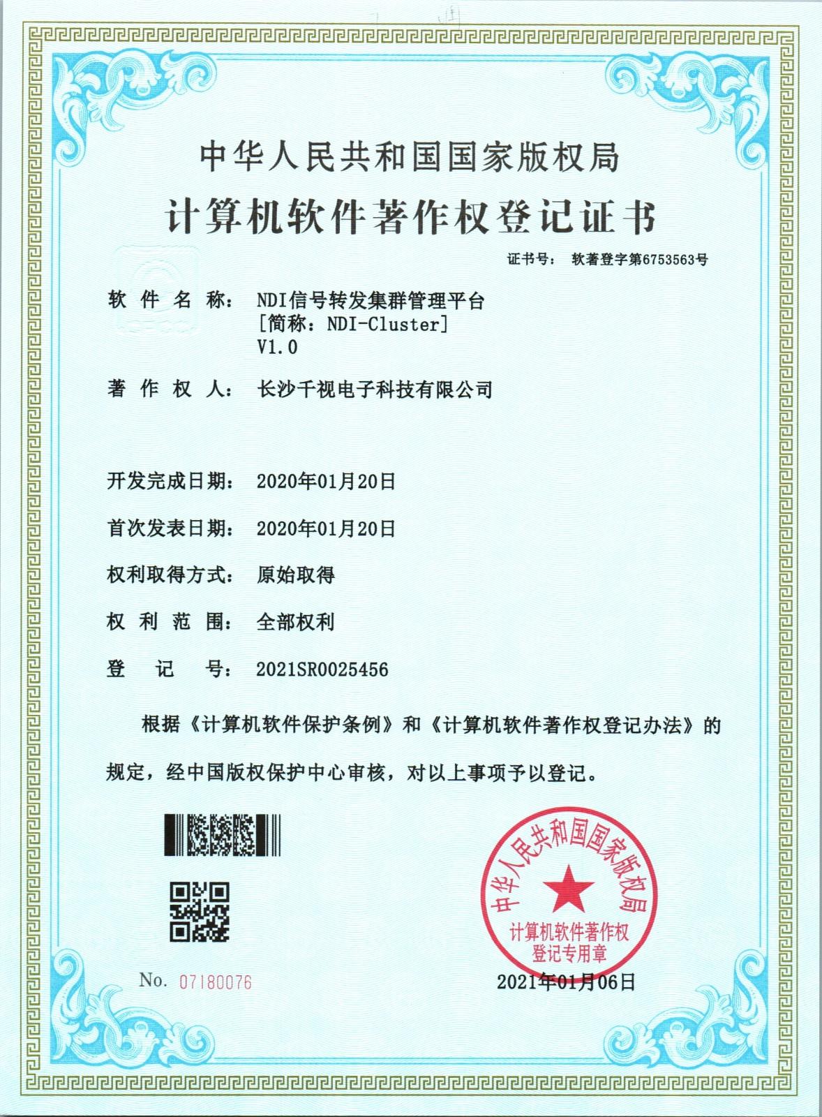 NDI集中管理软件证书