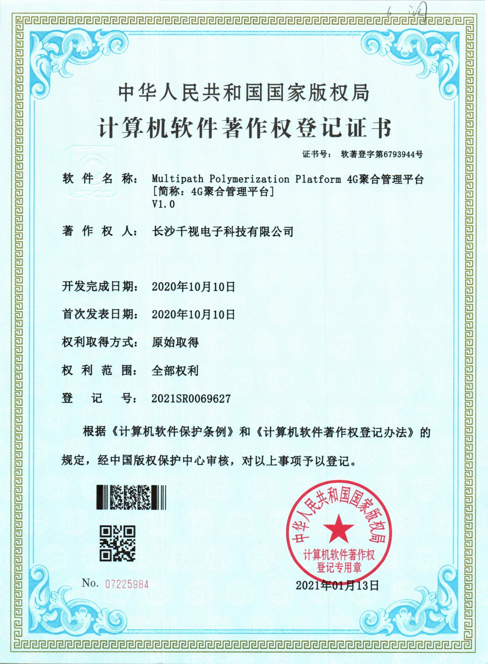 4G聚合管理平台软著证书