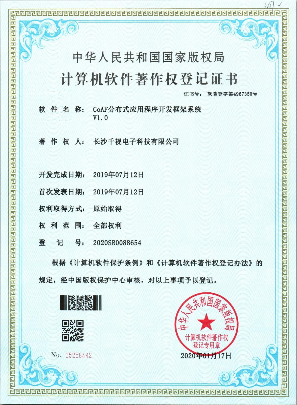 CoAF开发证书