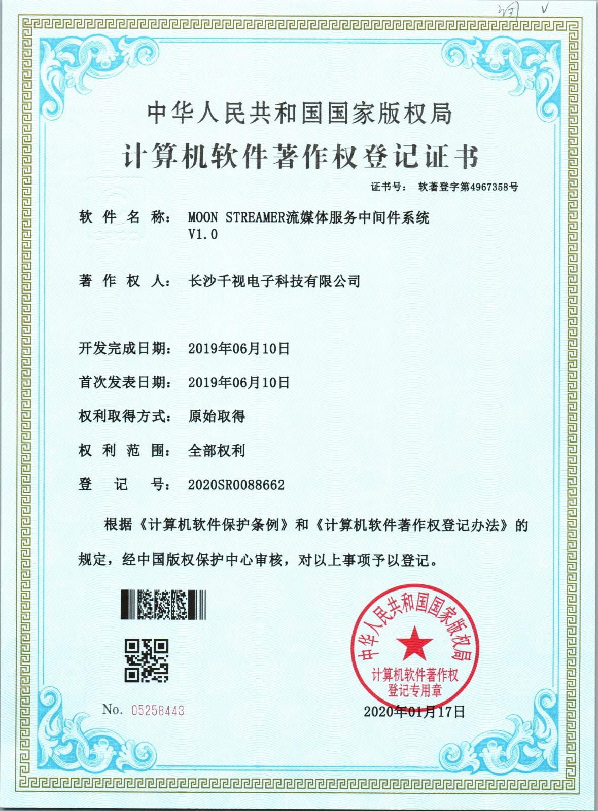 流媒体系统证书