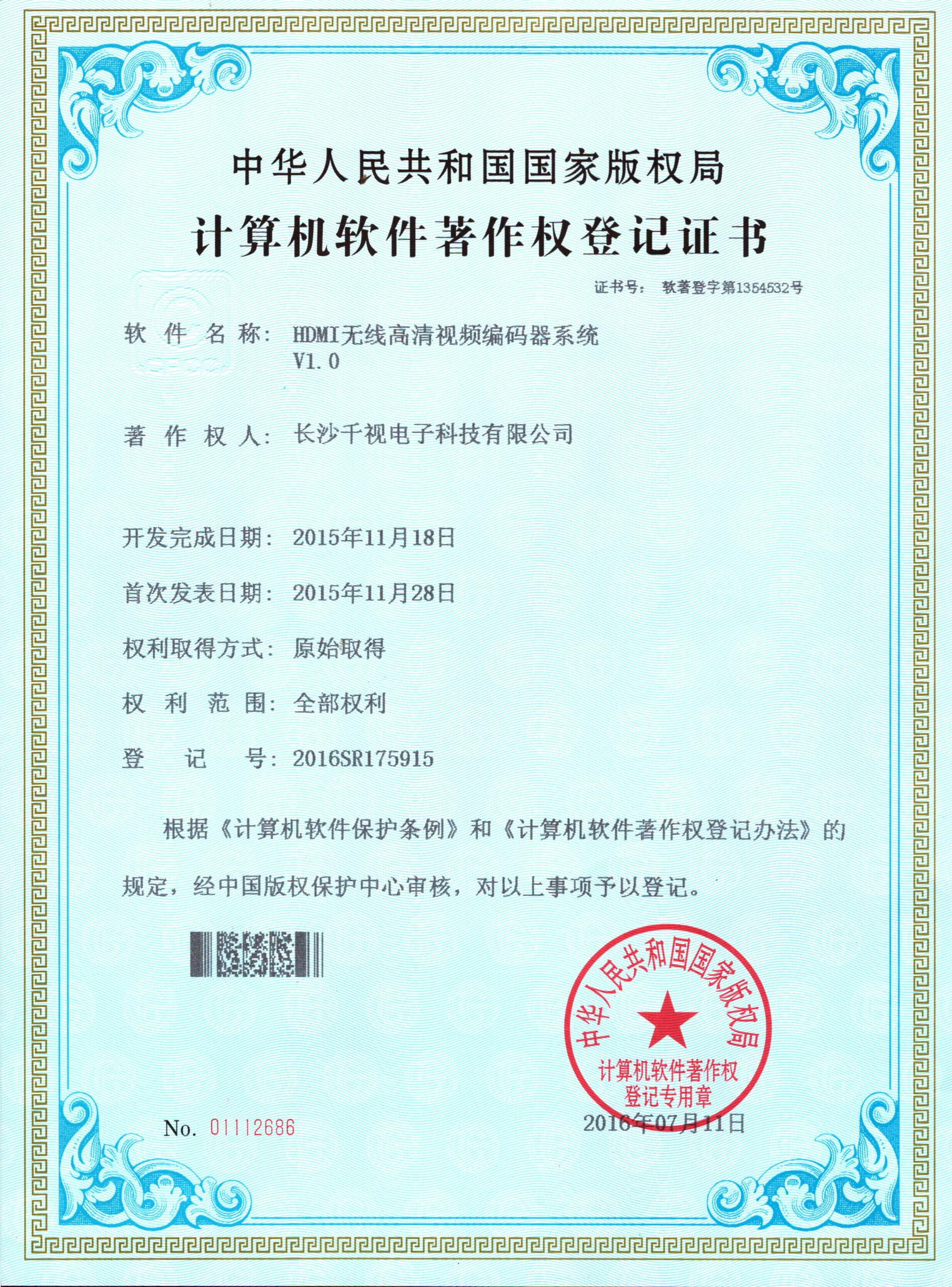 NDI无线编码器证书
