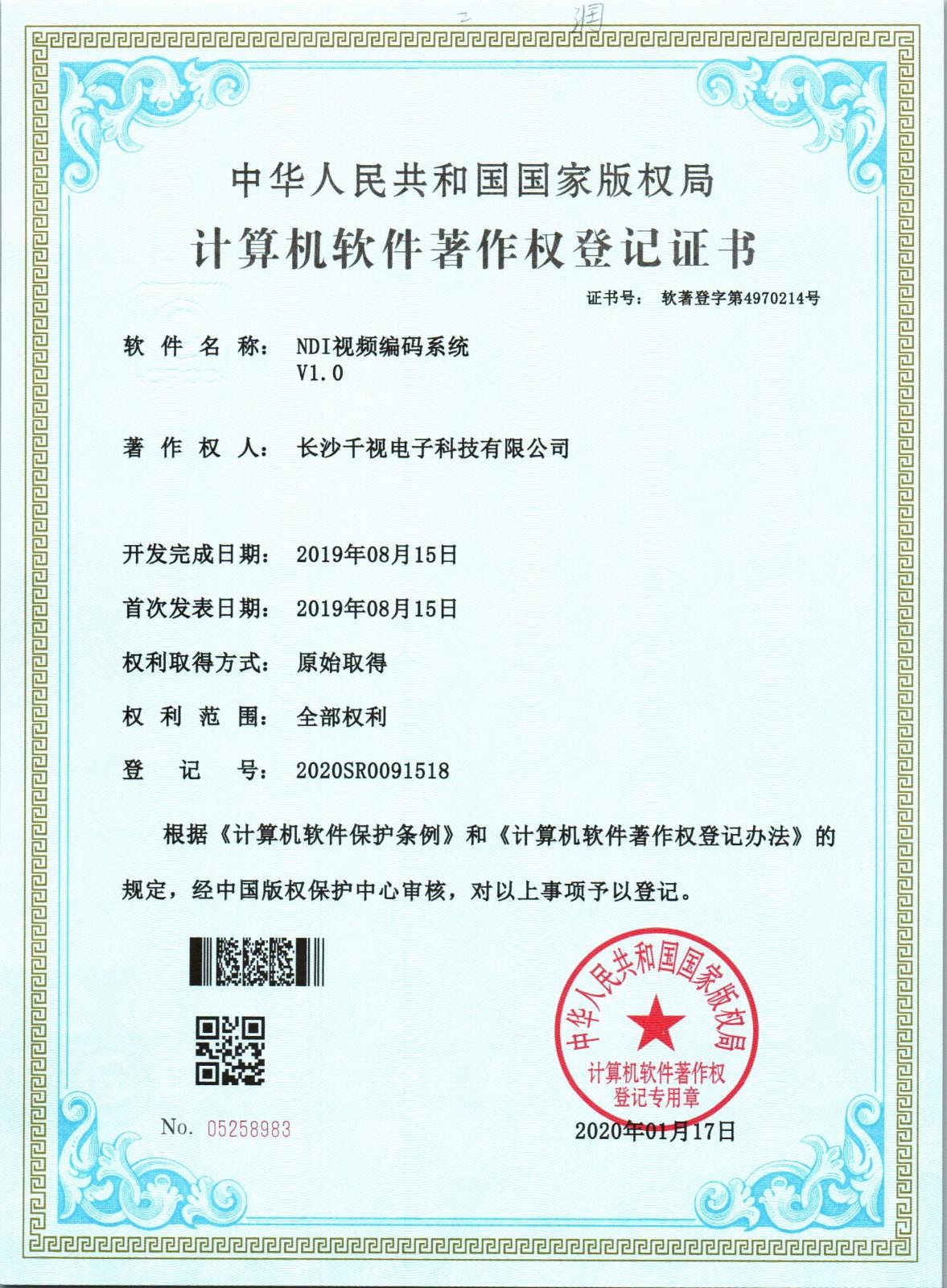 NDI视频编码系统证书