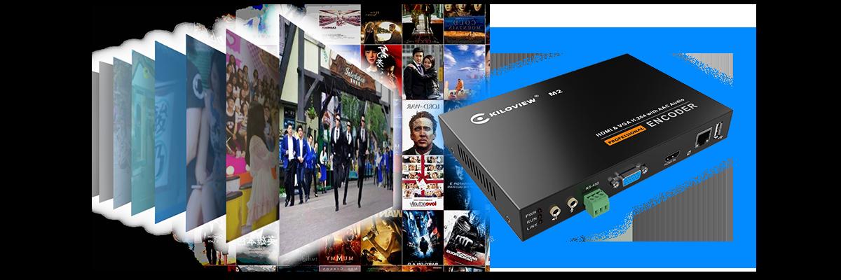 M2 视频编码器双码流多画面