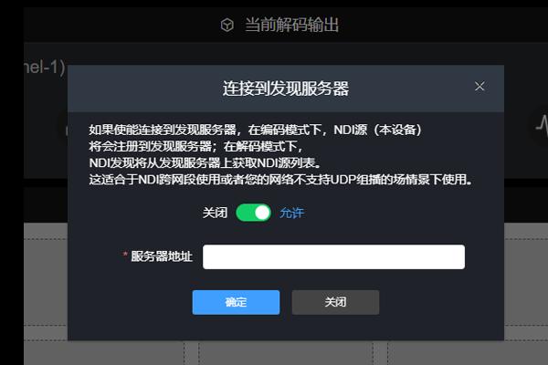 NDI可跨网段传输连接服务器