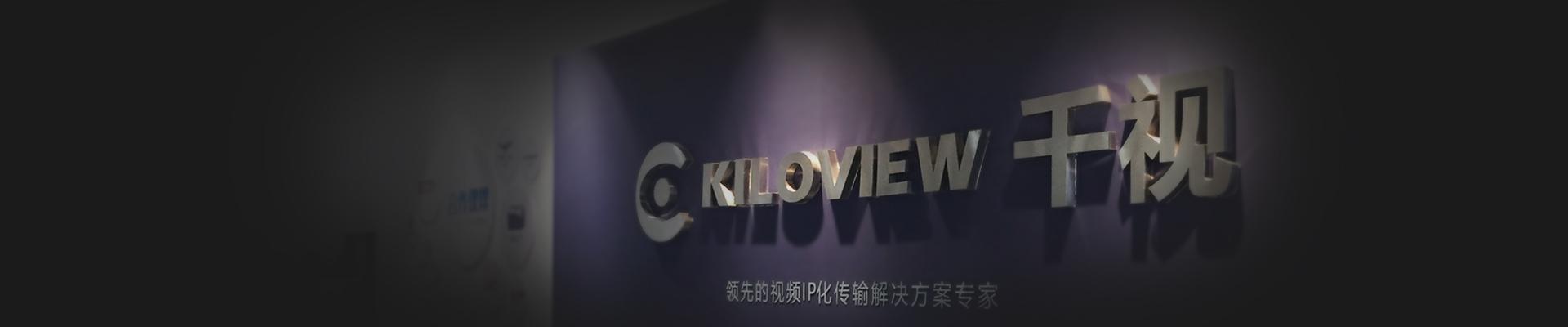 Kiloview-company-background